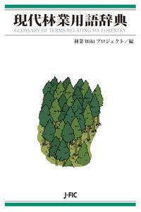 現代林業用語辞典