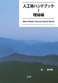 人工林ハンドブック 1 理論編