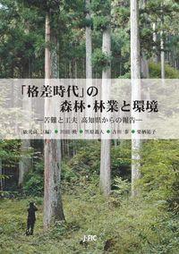「格差時代」の森林・林業と環境