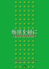 地球を緑に