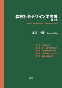 森林社会デザイン学序説 第3版