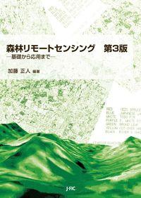 森林リモートセンシング 第3版