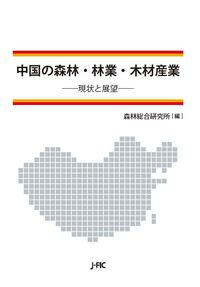 中国の森林・林業・木材産業