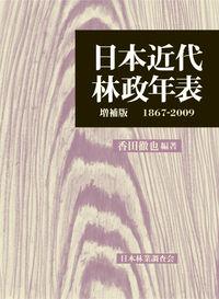 日本近代林政年表 増補版 1867-2009