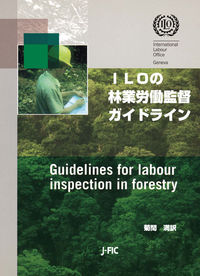 ILOの林業労働監督ガイドライン