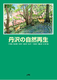 丹沢の自然再生