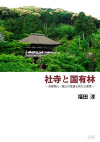 社寺と国有林