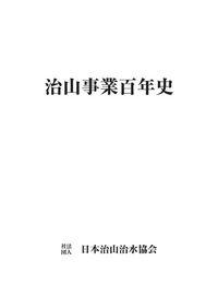 治山事業百年史