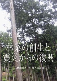 林業の創生と震災からの復興