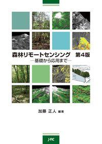 森林リモートセンシング 第4版