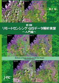 第3版 リモートセンシング・GISデータ解析実習~入門編~