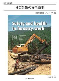 林業労働の安全衛生