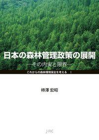 日本の森林管理政策の展開