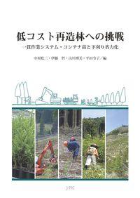 低コスト再造林への挑戦―一貫作業システム・コンテナ苗と下刈り省力化―