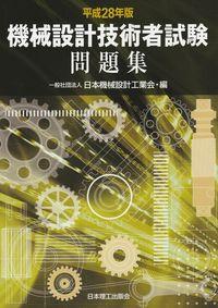 平成28年版機械設計技術者試験問題集 ()