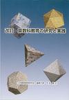 改訂 算数科教育の研究と実践