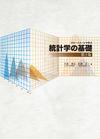 カラーイメージで学ぶ 統計学の基礎  第2版