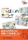 マンガで体験! にっぽんのカイシャ ~ビジネス日本語を実践する~