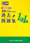 漢検 1/準1級 過去問題集 平成29年度版