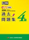 漢検 4級 過去問題集 平成29年度版