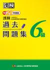 漢検 6級 過去問題集 平成29年度版