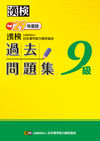 漢検 9級 過去問題集 平成29年度版