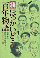 北海道の歴史を刻んだ人々続ほっかいどう百年物語