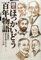 北海道の歴史を刻んだ人々続々ほっかいどう百年物語