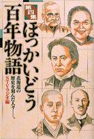 北海道の歴史を刻んだ人々第四集ほっかいどう百年物語