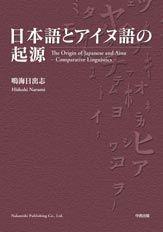 日本語とアイヌ語の起源