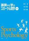 基礎から学ぶスポーツ心理学