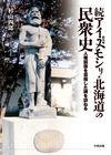 続アイヌモシリ・北海道の民衆史