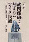 新版 武四郎碑に刻まれたアイヌ民族