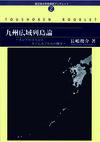 九州広域列島論
