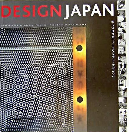 Design Japan 能勢 理子(著) - ビー・エヌ・エヌ新社