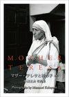 マザー・テレサと神の子 新版