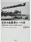 日本の自動車レース史 多摩川スピードウェイを中心として 大正4年(1915年)−昭和25年(1950年) (三樹書房)