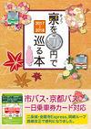 京都観光で3回以上バスにを乗るならお得なこれ! 京都のりもの案内 市バス・京都バス一日乗車券カード対応「きょうを500円で巡る本」2017~2018