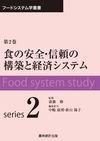 食の安全・信頼の構築と経済システム