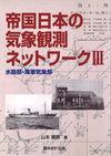 帝国日本の気象観測ネットワーク Ⅲ