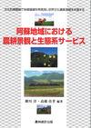 阿蘇地域における農耕景観と生態系サービス