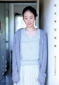 黒木華写真集映画『リップヴァンウィンクルの花嫁』より ()