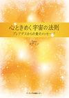 心ときめく宇宙の法則~プレアデスからの愛のメッセージ~
