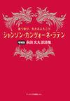 歌う歓び、生きるよろこび シャンソン・カンツォーネ・ラテン 増補版「永田文夫訳詞集」