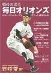 戦後の流星 毎日オリオンズ 野球雲7号 (啓文社書房)