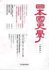 日本国史学第4号