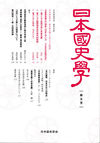 日本国史学第5号