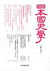 日本国史学第7号