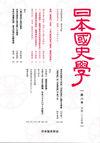 日本国史学第8号