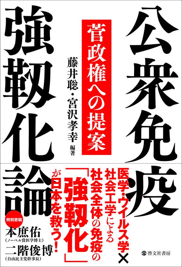 大学 京都 藤井 聡